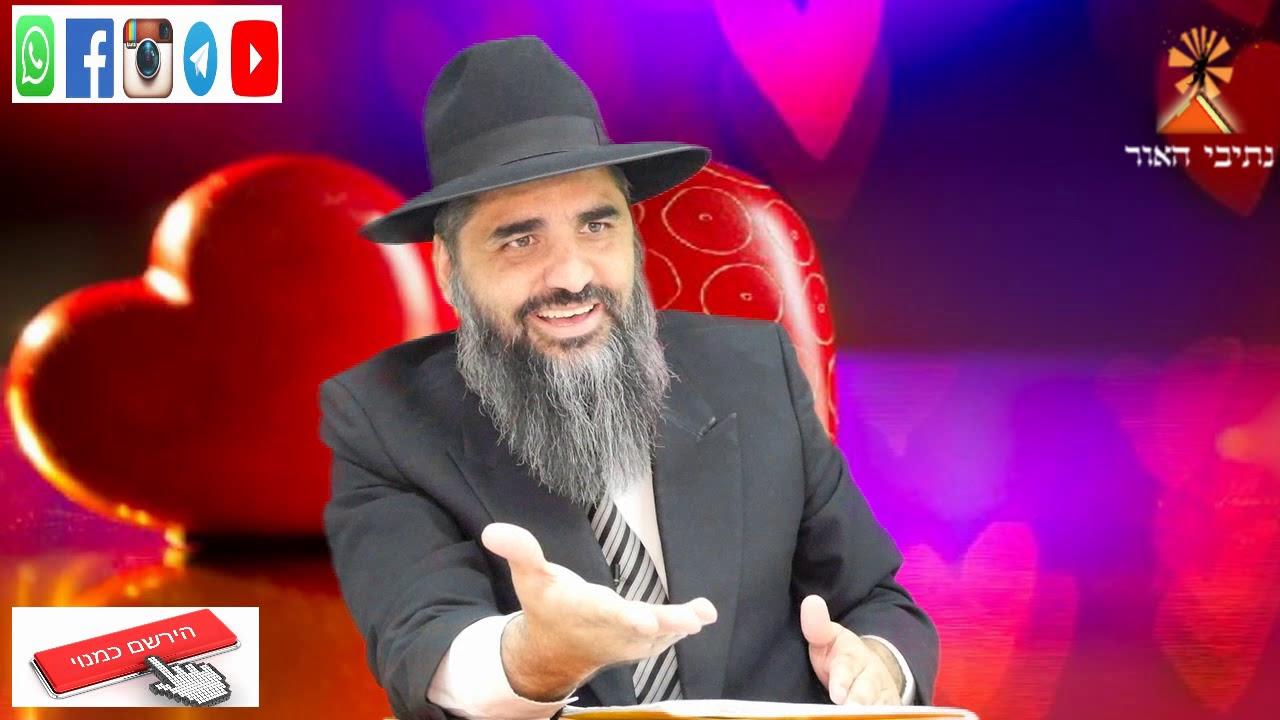 הרב יונתן בן משה - אם אתה אוהב את ה' את/ה חייב/ת לראות את זה !! קטע פצצה