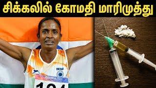 சிக்கலில் Gomathi Marimuthu என்னதான் நடந்தது?   Asian Championship Winner Fails Dope Test