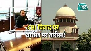 CBI विवाद फिर टली सुनवाई, सीवीसी की रिपोर्ट लीक होने पर SC नाराज| News Tak