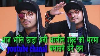 Sundar Khanal Baby  Interview छाडा अनि अस्लिल सब्दको भरमा Youtube Chanal चलाउने धेरै छन्