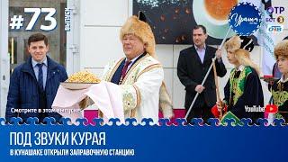 Фото Уралым 73  Декабрь 2019 ТВ-передача башкир Южного Урала