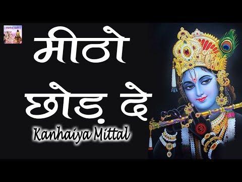 मीठो छोड़ दे || Kanhaiya Mittal || Khatu Shyam Baba Bhajan || Bhardwaj Studio