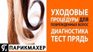 Уходовые процедуры для поврежденных волос Диагностика Тест прядь