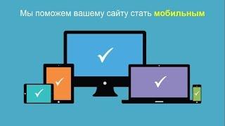 Мобильная версия сайта Мобильная версия бесплатно(Заказать сайт или магазин и получить мобильную адаптивную версию БЕСПЛАТНО: http://site-made-in.odessa.ua/ Мобильная..., 2016-07-24T19:30:00.000Z)