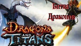 Dragons & Titans обзор. Драконы и Титаны MOBA игра