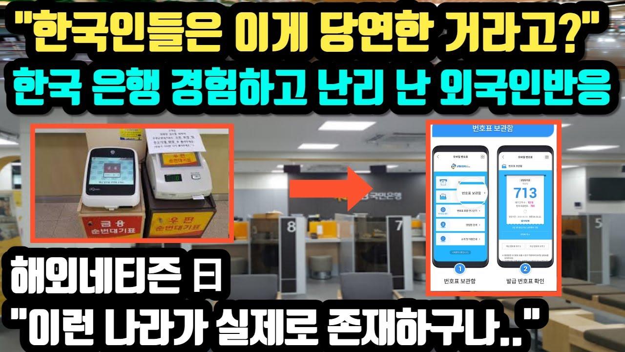 """[단독해외반응] """"한국인들은 이게 당연한 거라고?"""" 한국 은행 경험하고 난리 난 외국인반응 // """"이런 나라가 실제로 존재하구나..."""""""