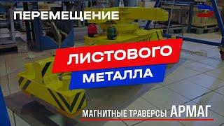 Магнитные траверсы АРМАГ®