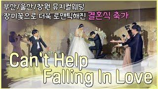 켄헬프 폴링 인 러브 롯데갤러리움 웨딩홀 뮤지컬웨딩