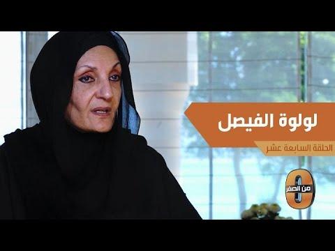 لولوه الفيصل تتحدث عن استشهاد الملك فيصل رحمه الله وعلاقتها باخوانها Youtube
