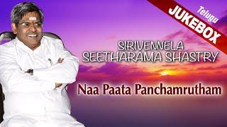 Sirivennela Seetharama Shastry Jukebox | Naa Paata Panchamrutham