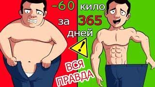 ПОХУДЕЛ НА 60 кг ЗА 1 ГОД ВСЯ ПРАВДА ДЛЯ НОВИЧКОВ О СНИЖЕНИИ ВЕСА И ЖИРОСЖИГАНИИ