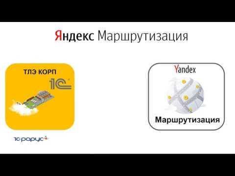Яндекс.Маршрутизация - автоматическое распределение заказов и планирование маршрутов - 24.07.2019