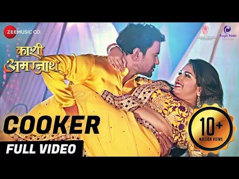 कुकर Cooker - Full Video   Kaashi Amarnath   Dinesh Lal Yadav Nirahua   Madhukar Anand, Indu Sonali