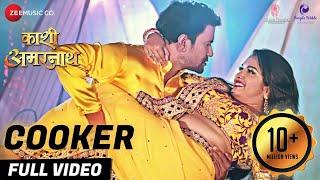कुकर Cooker - Full Video | Kaashi Amarnath | Dinesh Lal Yadav Nirahua | Madhukar Anand, Indu Sonali