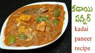కడాయి పన్నీర్-రెస్టారెంట్లోనే(హోటల్) కాదు ఇంట్లో ఈజీగా చేసుకోవచ్చు| kadai paneer recipe|kadai paneer