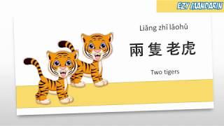 Liang Zhi Lao Hu - Two Tigers Chinese Kid Song Nursery Rhymes Lyrics