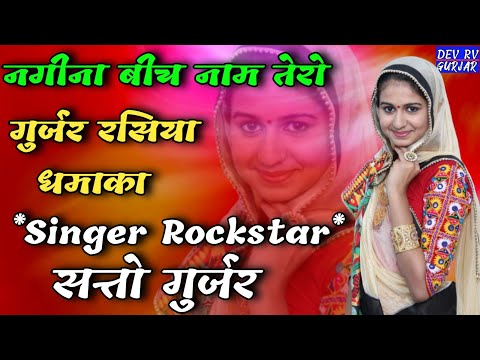 Nagina Bich Name Tero  Mst  Rasiya Satto  Gurjar Mix By Dj  Laxman