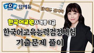 한국어교육능력검정시험 기출문제 제13회ㅣ한국어교원 [탑…
