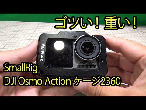 SmallRigのDJI Osmo Action専用ケージ2360を買ってみたけど