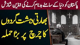 Download lagu Target Pakistan Ep18 | Bharti Dehshat Gardon Ka Pakistan Mein Church Per Hamla | Raven