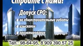 Допуск СРО(, 2012-11-22T18:18:20.000Z)