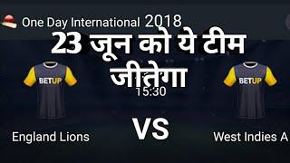 23 jun ODI match 2018 || England A vs west indies A match prediction || cricket match prediction ||