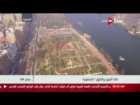 صباح أون - إطلالة علوية على مدينة المنصورة مدينة الجمال في مصر