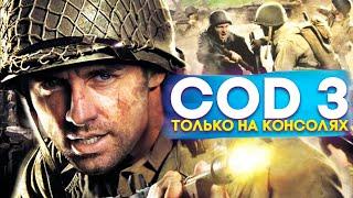 call of Duty 3 ПРОХОЖДЕНИЕ НА РУССКОМ.ЧАСТЬ 1.ПРОЛОГ