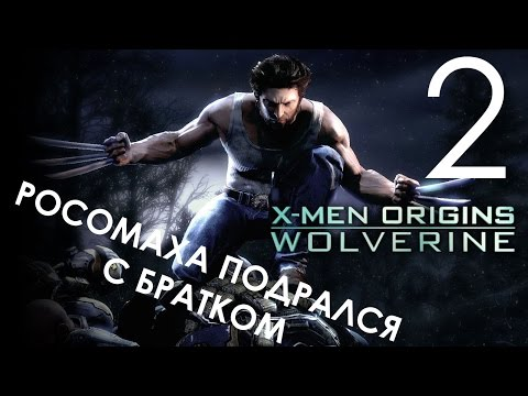 X-Men Origins Wolverine Прохождение Часть 2 РОСОМАХА ПОДРАЛСЯ С БРАТКОМ