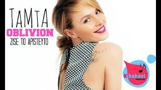 Zise To Apisteuto (Oblivion) - Tamta (Lyrics)