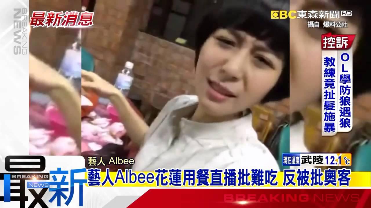 最新》藝人Albee花蓮用餐直播批難吃 反被批奧客 - YouTube