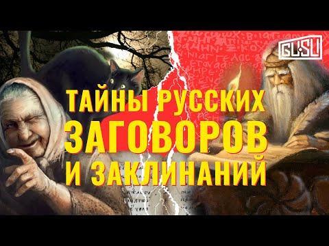Тайны русских заговоров. Почему заклинание на похудение не работает?