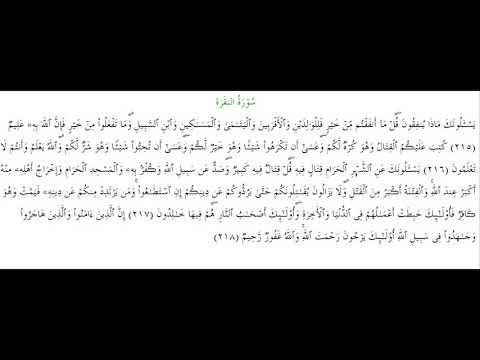 SURAH AL BAQARA #AYAT 215-218: 20th June 2018