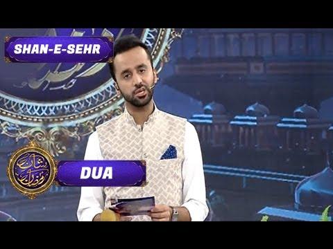 Shan-e-Sehr – 222nd Roza ( DUA ) Waseem Badami - 18th June 2017 - ARY Digital