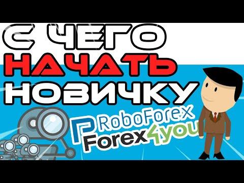 Форекс роботы: с чего начать новичку? Пошаговая инструкция разгона депозита