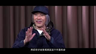 周星馳《新喜劇之王》訪談:會否重出江湖拍戲?