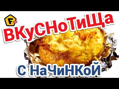✶ ПЕЧЕНЫЙ КАРТОФЕЛЬ С НАЧИНКОЙ В ДУХОВКЕ ✶ Запеченная в фольге картошка ✶ Простой пошаговый рецепт