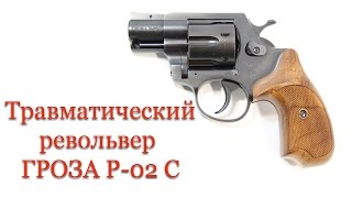 видео гроза р-06с цена