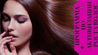 Программа по активизации роста волос -[Светлана Нагородная]