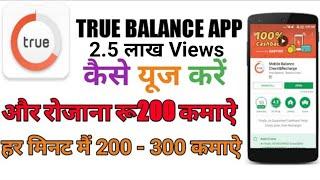True balance se paise Kaise kamaye | True balance unlimited recharge trick 2018