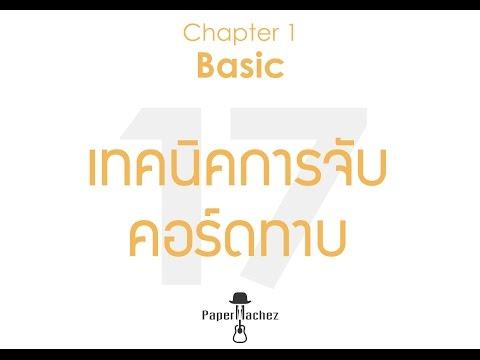 สอนกีต้าร์ BASIC: 17-เทคนิคการจับคอร์ดทาบ