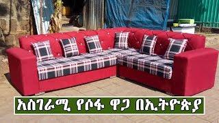 Ethiopia:አስገራሚ የሶፋ ዋጋ በኢትዮጵያ | Amazing Price Of Sofa In Ethiopia