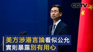 中国外交部:美方涉港言论看似公允 实则暴露别有用心   CCTV