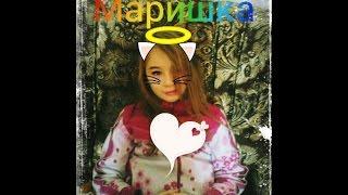 1 видио / Маринка Мандаринка