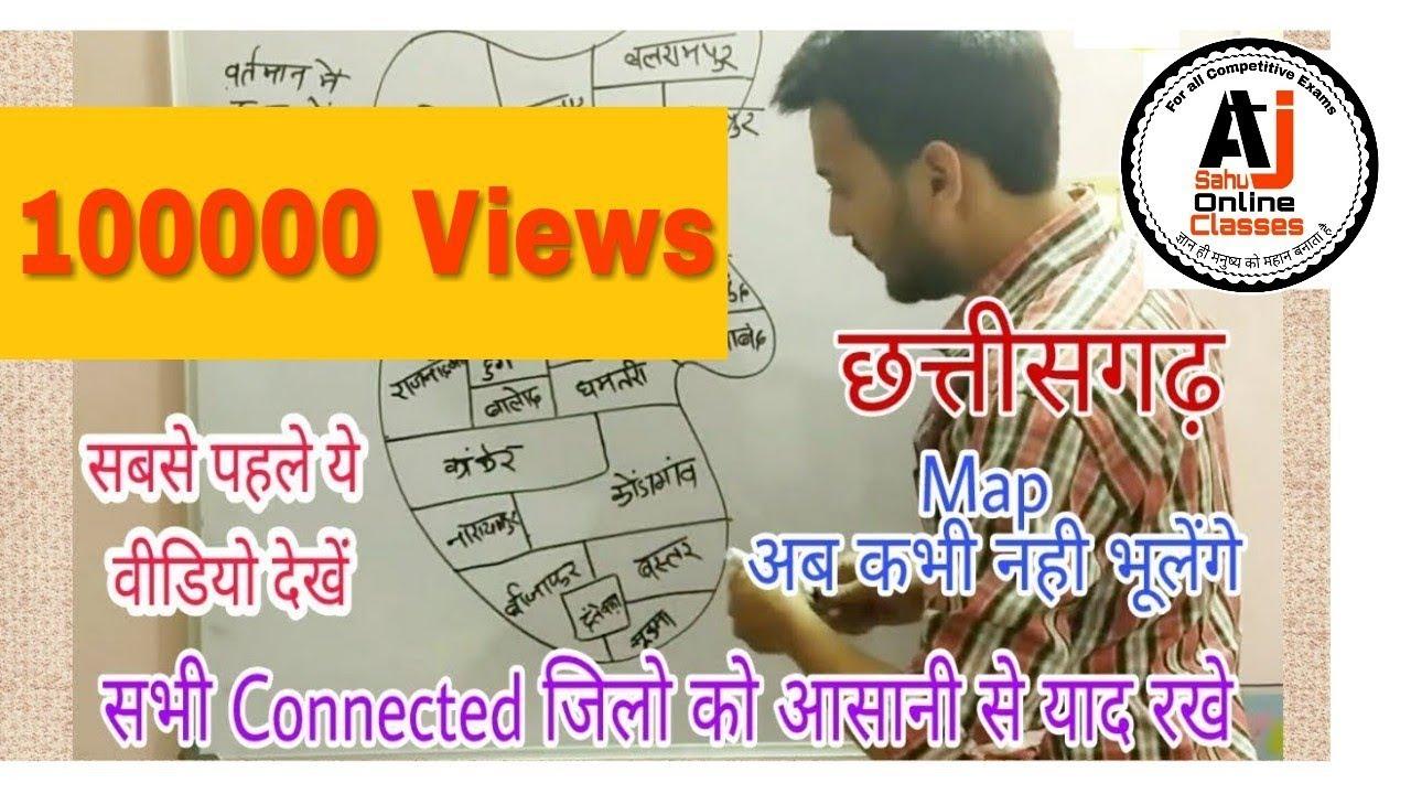 Chhattisgarh Map Tricks अब नही भूलेंगे कभी, Connection of All Districts of  CG by Ajay sahu