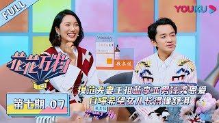 【花花万物】EP07:模范夫妻王祖蓝李亚男狂秀恩爱,自曝希望女儿长得像舒淇!| 优酷综艺
