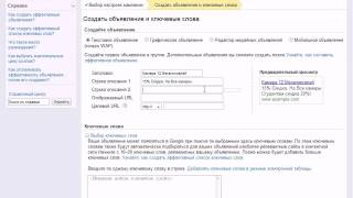 Создание объявления в Google Adwords (5/8)