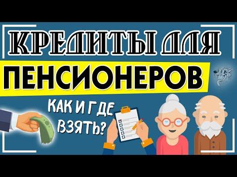 Кредиты для пенсионеров - как и где можно получить выгодный кредит неработающим пенсионерам 👴👵💰