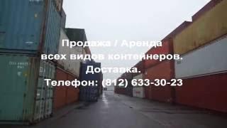 Компания Полома: продажа/аренда контейнеров(Всегда в наличии следующие виды морских контейнеров: сухогрузные (20, 40 и 45 футов), рефконтейнеры, танк-контей..., 2015-10-29T23:17:34.000Z)