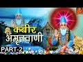 Kabir Amritwani Vol 2 // कबीर अमृतवाणी पार्ट 2 // Shailendra Jain Song 2018 // 4K Video Bhajan 2018